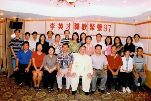 1997 聯歡聚餐