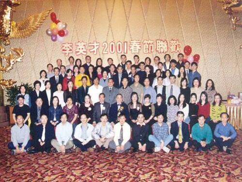 2001年春茗