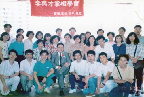 1990年 戶外論相(博愛義助)
