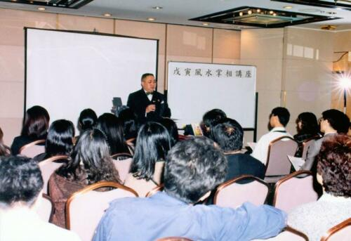 1998年 新世界集團戊寅風水講座 及 2002年 貿易發展局