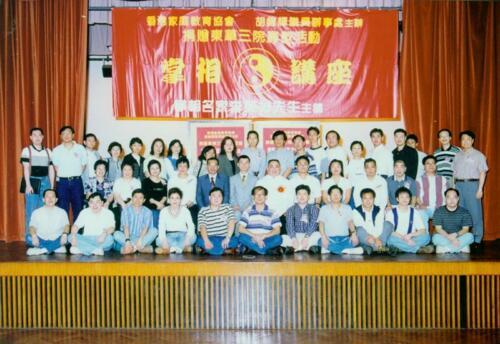 1997年 大型籌款慈善講座(東華三院誠邀)