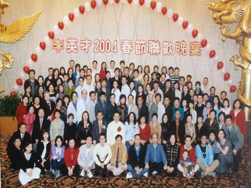 2004年春茗