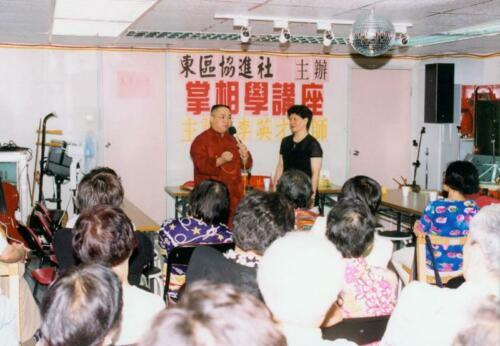 1998年 老人晚運講座東區協進社誠邀