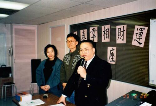 1995年 新春財運講座