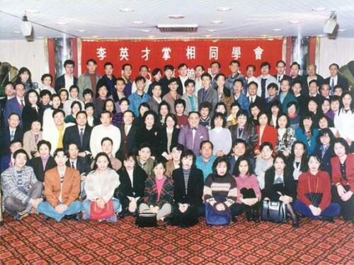 春茗1995
