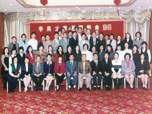 1996年春茗